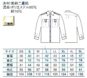 画像2: 夏 警備用 長袖シャツ ブルー/紺 ツートン