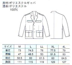 画像2: 警備用 ジャケット 濃紺