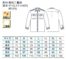 他の写真1: 冬 警備用 長袖 男女ペアシャツ 白/紺 ツートン