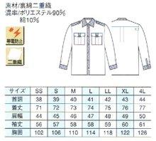 他の写真1: 冬 警備用 長袖 男女ペアシャツ グレー/濃グレー ツートン