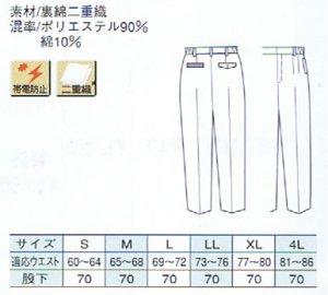 画像2: 警備用 女子用冬脇ゴムパンツ 濃紺