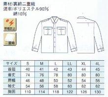 他の写真1: 冬 警備用 長袖カッター ブルー