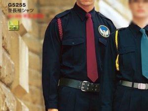 画像1: 冬 警備用 長袖カッター 濃紺色