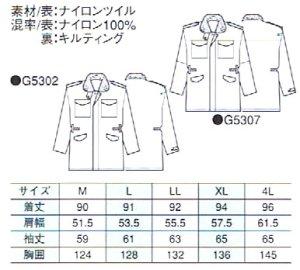 画像5: 警備 防寒コート イエロー/ブルー(薄手)