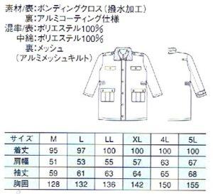 画像2: 防寒コート ブルー