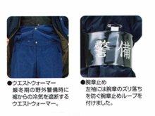 他の写真1: 防寒コート ブルー