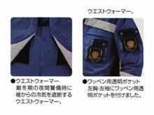 他の写真1: 防水防寒コート ブルー 反射テープ付き