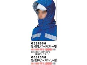 画像1: 防水防寒コート 反射テープ付き用 フードのみ ブルー/ネイビー