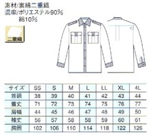 他の写真1: 夏 警備用 長袖シャツ ブルー/紺 ツートン