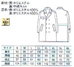 画像4: 防寒ロングコート ブラック