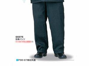 画像1: 防寒ズボン ネイビー(薄手)