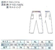 他の写真1: 防寒ズボン ネイビー(薄手)