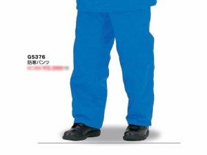 画像1: 防寒ズボン ブルー(薄手)