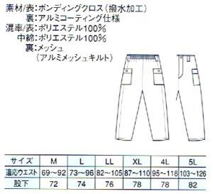 画像2: 防寒ズボン ネイビー