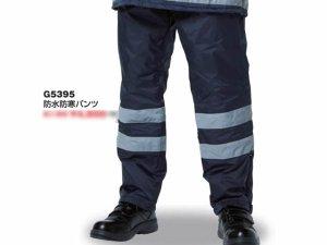 画像1: 防水防寒ズボン ネイビー
