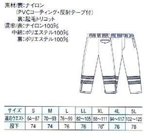 画像2: 防水防寒ズボン ブルー