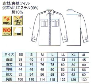 画像2: 冬 警備用 長袖男女ペアシャツ ホワイトツートン