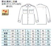 他の写真1: 冬 警備用 長袖シャツ 紺