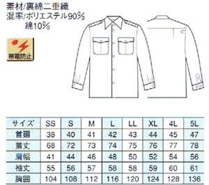 画像2: 冬 警備用 長袖シャツ 紺