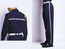 他の写真1: 警備用 冬アジャスターパンツ 紺(反射付き)