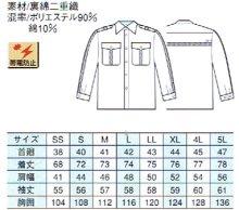 他の写真2: 冬 警備用 長袖シャツ 紺(反射付き)