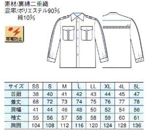 画像2: 冬 警備用 長袖シャツ 紺(反射付き)