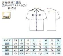 他の写真1: 夏 警備用 半袖シャツ ブルー/紺 ツートン