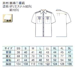 画像2: 夏 警備用 半袖シャツ ブルー/紺 ツートン