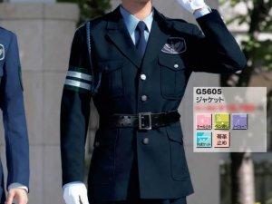 画像1: 警備用 ジャケット 濃紺