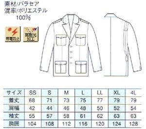 画像2: 警備用 ジャケット 花紺