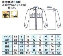 他の写真1: 夏 警備用 G562長袖シャツ 薄肌色 ツートン