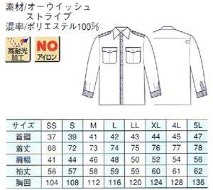画像2: 夏 警備用 長袖 / 半袖シャツ 紺 ストライプ柄