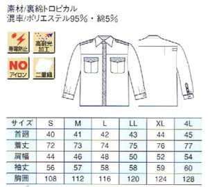 画像2: 夏 警備用 長袖シャツ 白/黒ツートン 反射パイピング仕様