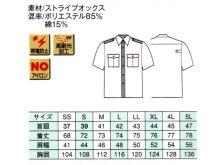 他の写真2: 夏 警備用 半袖シャツ 紺 ストライプ柄
