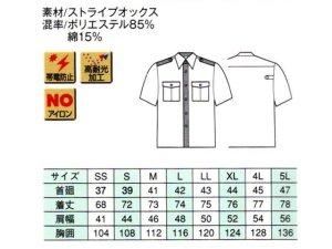 画像2: 夏 警備用 半袖シャツ 紺 ストライプ柄