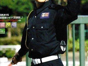 画像1: 夏 警備用空調服 GK415長袖シャツ ネイビー(服地のみ 機械は別売りです)