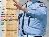夏 警備用空調服 GK416長袖シャツ ブルー ツートン(服地のみ 機械は別売りです)