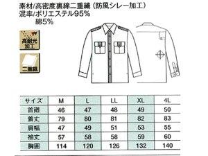 画像3: 夏 警備用空調服 GK516長袖シャツ ブルー ツートン(服地のみ 機械は別売りです)