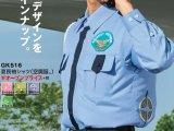 夏 警備用空調服 GK516長袖シャツ ブルー ツートン(服地のみ 機械は別売りです)