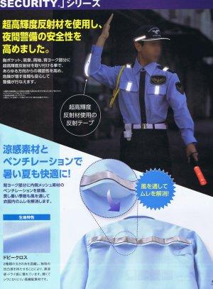 画像3: 夏 警備用 GS616長袖シャツ(反射付)グリーン