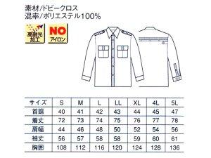 画像2: 夏 警備用 GS614長袖シャツ(反射付) 水色