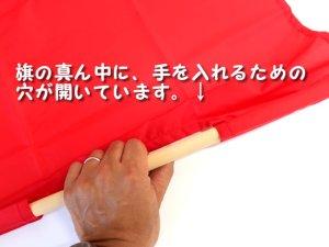 画像3: 高速用手旗 赤 「止まって下さい!」 95X95cm 旗のみ