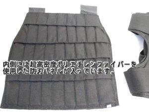 画像3: 防刃ベスト(中国製)  【廉価版】 前後・防刃パネル付き