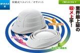 防災用ヘルメット オサメットKGO-1