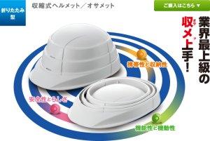 画像1: 防災用ヘルメット オサメットKGO-1