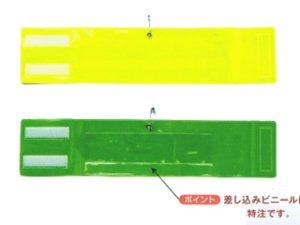 画像1: 全面反射腕章 蛍光イエロー 又は 蛍光グリーン
