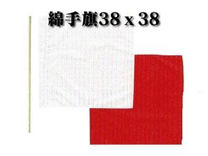 画像1: 手旗 綿(赤または白) 38X38cm 棒付き