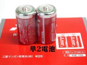 画像1: マンガン乾電池 赤 単2 200本セット 売り(1本40円)
