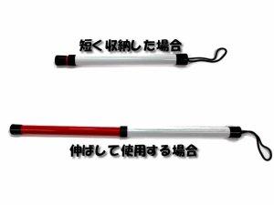 画像2: 伸縮式指揮棒  赤・白 38cm〜66cm