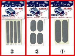 画像1: シューピカ かかと用 高輝度シルバー反射 袋入り (10袋セット)